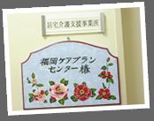 居宅介護支援事務所