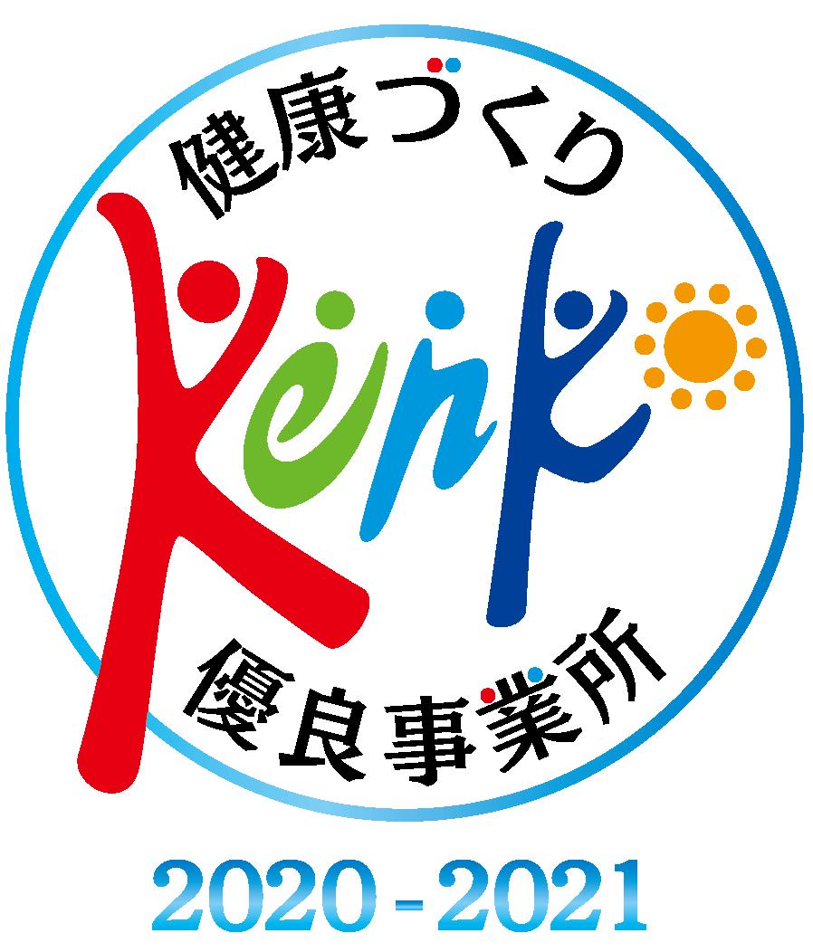 健康づくり優良事業所のロゴ