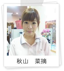 秋山 菜摘