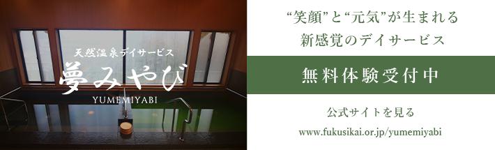 天然温泉デイサービス「夢みやび」公式サイトへ移動